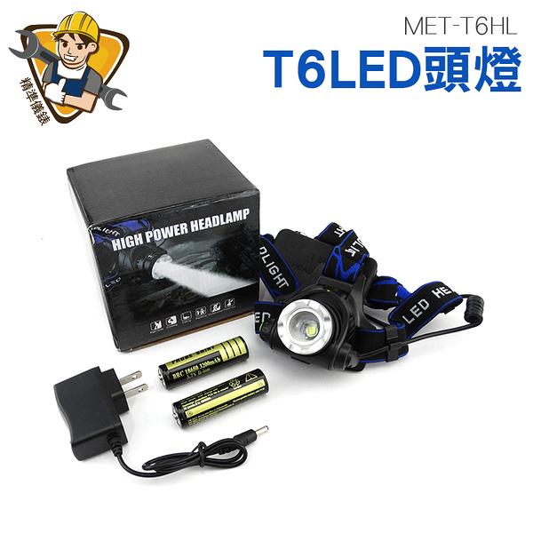 精準儀錶 爬山頭燈 強光充電超亮 T6頭燈 可調戶外遠光燈聚焦 家用 續航礦用燈 夜釣節能 MET-T6HL