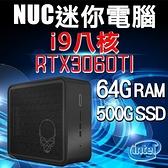 【南紡購物中心】Intel系列【mini阿蒂蜜絲】i9-9980HK八核 RTX3060Ti電腦(64G/500G SSD)《NUC9i9QNX1》