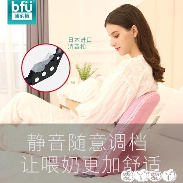 餵奶椅 喂奶神器靜音喂奶椅子哺乳椅枕孕婦床上護腰椅凳靠背嬰兒防吐奶墊 新品LX新年禮物