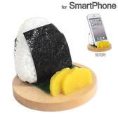 ❤Hamee 日本製 超逼真 仿真模型手機座 手機架 袖珍美食系列 (三角飯團) [54-800126]