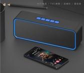 戶外大音量無線藍牙音箱3D環繞超重低音手機多功能迷你便攜插卡低音炮  麻吉鋪