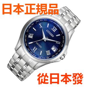 免運費 日本正規貨 CITIZEN Exceed eco Drive 太陽能無線電鐘 男士手錶 CB1080-52L
