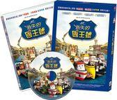 消失的國王號DVD Elias and the Royal Yacht