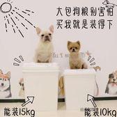 狗糧貓糧桶寵物飼料儲存儲糧桶密封   汪喵百貨