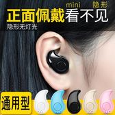 藍芽耳機無線運動隱形耳塞式單耳入耳小米蘋果專用小型帶充電倉手機迷你vivo oppo【快速出貨】