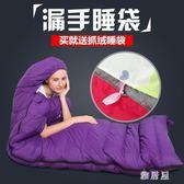 成人伸手羽絨睡袋戶外露營室內超輕保暖冬季加厚白鴨絨睡袋 LN1642 【雅居屋】