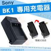 SONY NP-BK1 專用 副廠 充電器 座充 BK1 DSC S750 S780 S950 S980 W180 W190 W370 坐充