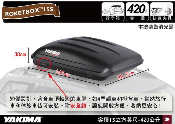 ∥MyRack∥YAKIMA ROCKETBOX 15S 車頂行李箱  置物箱 車頂箱 車用露營箱