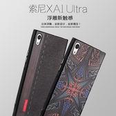 Sony XA1 Ultra 手機套 矽膠浮雕3d立體彩繪殼 全包軟套 超薄殼黑邊 防摔軟殼 手機殼 保護殼 G3266