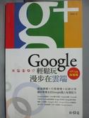 【書寶二手書T6/網路_XDB】Google輕鬆玩,漫步在雲端+Plus加強版_黃建庭