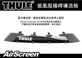 ||MyRack|| THULE Fairing AirScreen 8703 52吋 132cm 低風阻鋁桿導流板