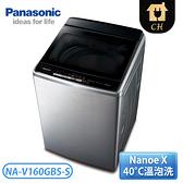 [Panasonic 國際牌]16公斤 Nanoe X變頻洗衣機-不銹鋼 NA-V160GBS-S