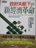 【書寶二手書T4/社會_NPH】政府失能下的新經濟革命_威廉.艾格斯