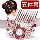 髮簪珍珠水鉆發梳新娘盤發插梳發夾插針飾品...