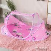 嬰兒蚊帳罩免安裝可折疊寶寶防蚊床蒙古包兒童蚊帳新生蚊帳0-3歲igo 可可鞋櫃
