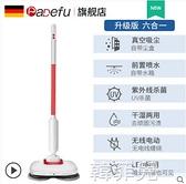 無線拖把 德國Padefu無線電動拖把掃地拖地擦地一體機自動清洗家用吸塵神器 MKS韓菲兒