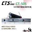 (CT-505)VHF雙無線手握麥克風.卡拉OK輕鬆唱,老師教學輕鬆講.會議開會