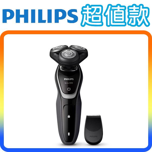 《超值款》Philips S5110 飛利浦 乾濕二用 電鬍刀 (台灣飛利浦保固二年)