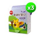 葡萄王 優適好寶貝QQ軟糖60顆*3盒  共180顆(FloraGLO專利葉黃素)