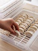 天馬餃子盒凍餃子冰箱保鮮收納盒水餃多層速凍餛飩盒餛飩托盤大號  極有家
