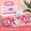 兒童化妝品套裝彩妝生日禮盒無毒可水洗口紅3-6歲公主7女孩過家家快速出貨