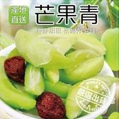 每斤99元起【果之蔬-全省免運】芒果青X1斤±10%(含箱重)