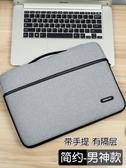 電筆包適用華為聯想蘋果筆記本電腦包女手提14寸保護套簡約內膽包袋 【免運快速出貨】