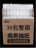 36包整箱實惠裝抽取式餐巾紙商用衛生紙【奈良優品】