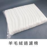 【 】珠友BL L11  羊毛絨過濾棉水族用過濾棉250g