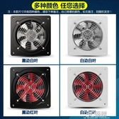 排氣扇廚房強力油煙換氣扇6/8寸排風扇管道靜音抽風機衛生間家用 聖誕節全館免運