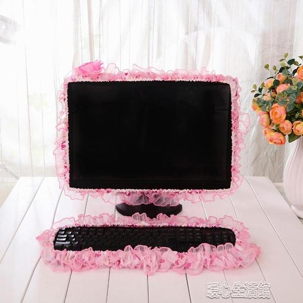 田園風蕾絲布藝電腦電視防塵罩液晶台式顯示器鍵盤裝飾圈保護套 暖心生活館
