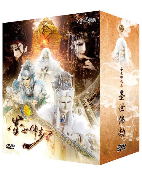 金光布袋戲金光御九界墨世佛劫 套裝 DVD  (OS小舖)