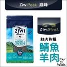 ZiwiPeak巔峰〔經典鮮肉狗糧,鯖魚羊肉,4kg,紐西蘭製〕