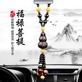 汽車掛件桃木葫蘆車載裝飾品擺件高檔男車上吊墜保平安符車內吊飾·享家生活館