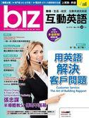 biz互動英語(互動光碟版)10月號/2018 第178期