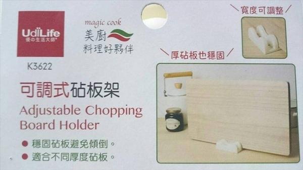 【 台灣製造 可調式砧板架】736222 菜板架 砧板架 收納架【八八八】e網購