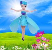 小仙女感應飛行器充電懸浮遙控飛機會飛的小飛人黃人兒童女孩玩具 igo 范思蓮恩