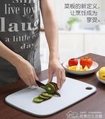 快速出貨 菜板砧板家用切菜板抗菌防霉塑料案板切水果占板廚房黏板