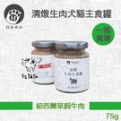 野起來吃[清燉生肉犬貓主食罐,紐西蘭草飼牛肉,75g,台灣製](一箱24罐)
