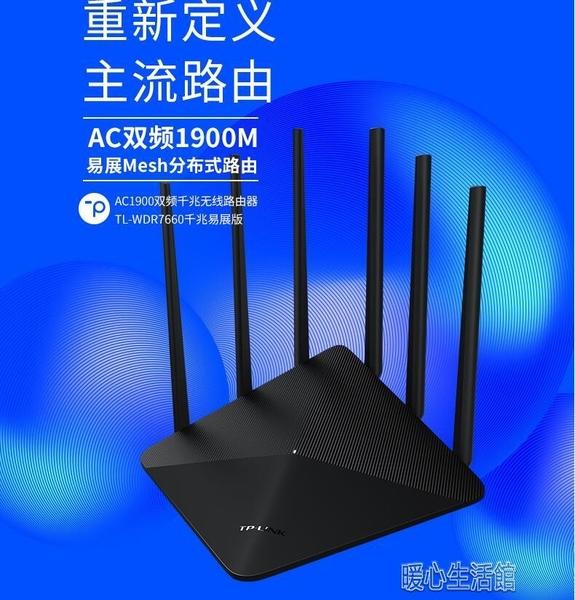 TP-LINK雙頻AC1900千兆無線路由器家用穿牆高速wifi千兆端口5G穿牆 快速出貨YJT
