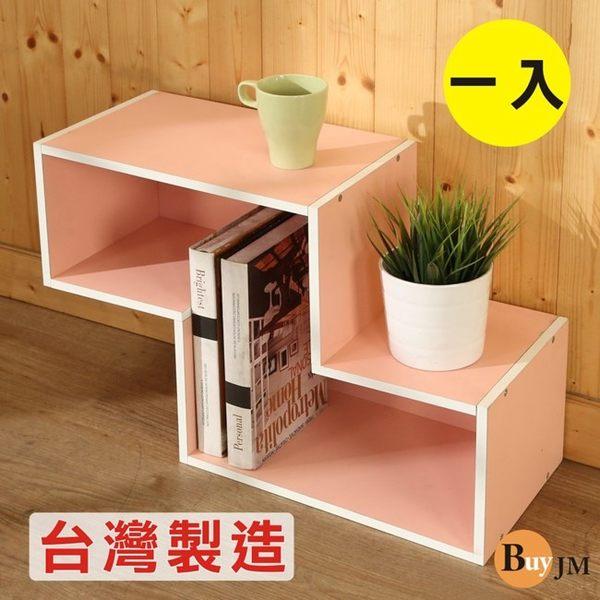 收納櫃 書櫃《百嘉美》防潑水粉彩創意N型收納櫃/書櫃(1入組) (兩色可選) 百變櫃 創意櫃