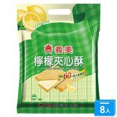 義美檸檬夾心酥400g*8【愛買】