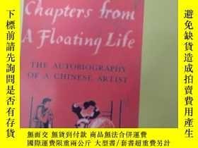 二手書博民逛書店浮生六記罕見chapters from floating lifeY398159 shen fu silk p