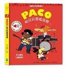 【水滴文化】帕可好愛搖滾樂←音樂書 故事書 會發出聲音的書 翻翻有聲書 認知聲音書 聲音繪本