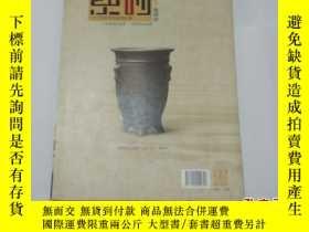 二手書博民逛書店紫砂罕見2012年夏季的紫砂紀事Y224216