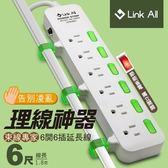 Link All 理線專家 F606六開六插延長線/1.8M/15A  安全延長線 台灣製