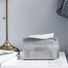 皮革ins抽紙盒北歐面紙盒客廳創意家用歐式車載用面紙袋【快速出貨】