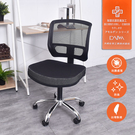 電腦椅 辦公椅 書桌椅 凱堡 Canon 獨家日本大和抗菌防臭 鐵腳電腦椅/辦公椅【A08760】