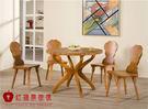 [紅蘋果傢俱]  鄉村風米樂系列 餐桌 ...