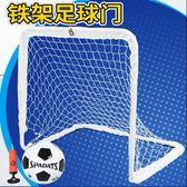 交換禮物-兒童足球門家用室內戶外小足球框迷你便攜式可折疊5人制足球架WY
